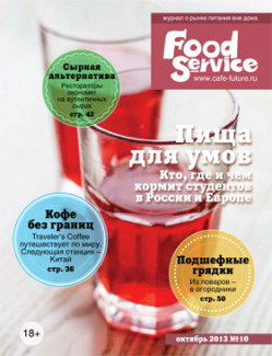 FoodService-Russia-Print-280-1123.png
