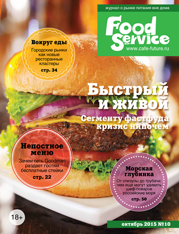 FoodService Russia